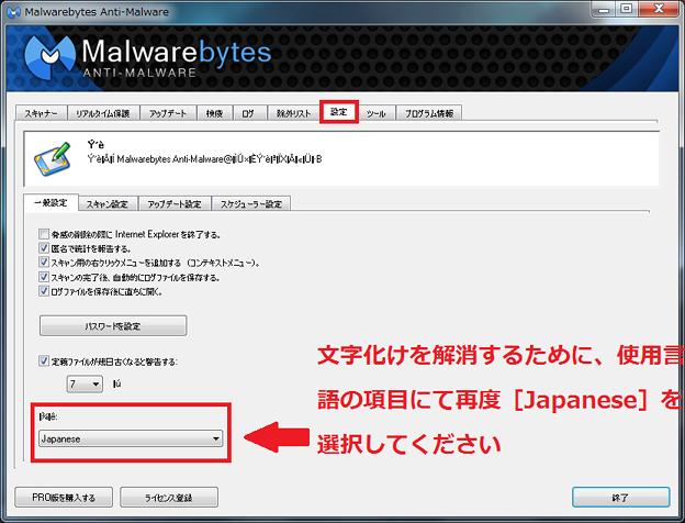 Malwarebytes Anti-Malware 1.750(15)