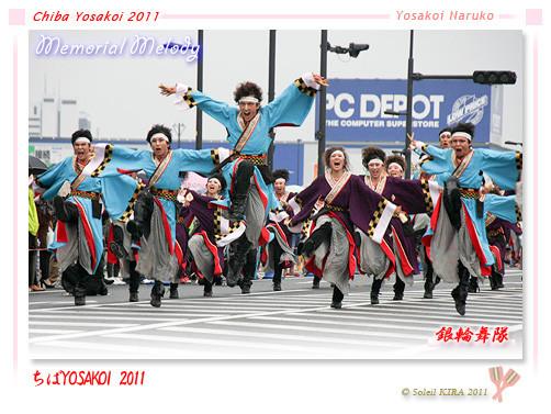 写真: 銀輪舞隊_01 - ちばYOSAKOI 2011