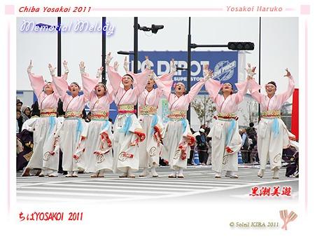 黒潮美遊_01 - ちばYOSAKOI 2011