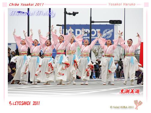 写真: 黒潮美遊_01 - ちばYOSAKOI 2011