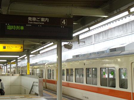 LED表示「臨時列車