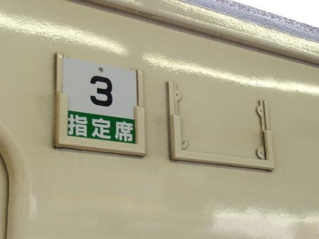3号車指定席 号車札