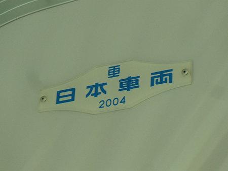 あおなみ線1106編成銘板