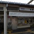 写真: 柴崎駅