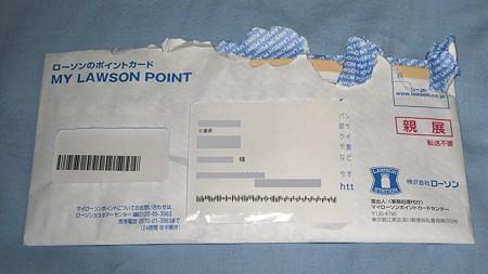 2009.06.21 ローソンのポイントカード(1/3)