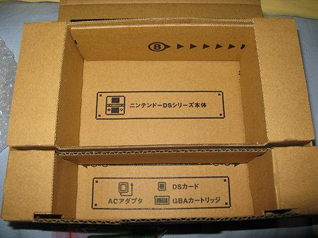 2009.06.23 ニンテンドーDS Lite 修理(14/16)