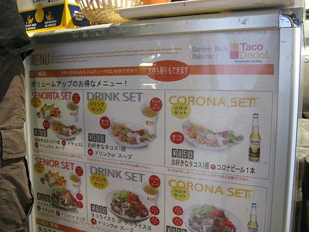 2009.07.04 幕張(7/11)