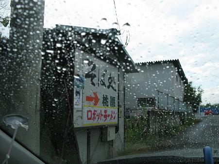 2009.07.19 ロボットラーメン(1/9)