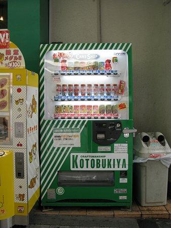 2009.07.18 秋葉原(7/16)