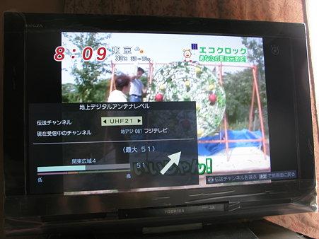 2009.07.25 32A8100 地上デジタル放送(2/11)