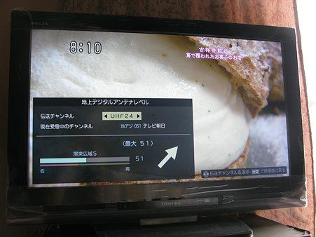 2009.07.25 32A8100 地上デジタル放送(5/11)