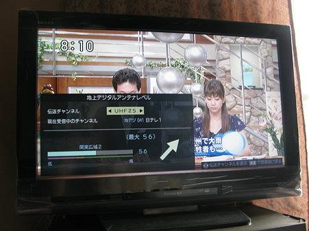 2009.07.25 32A8100 地上デジタル放送(6/11)
