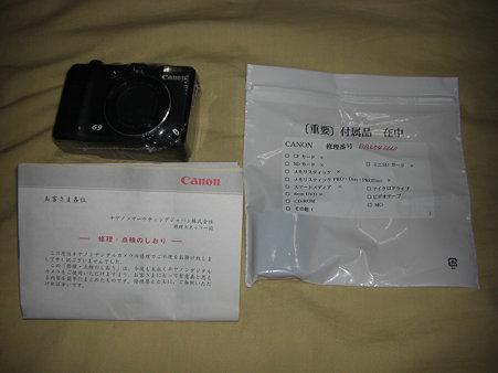 2009.08.27 デジカメ修理上がり(2/4)