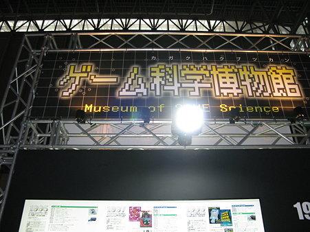 2009.09.26 東京ゲームショウ2009(16/45)