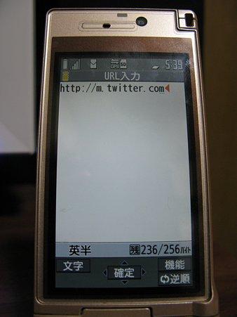 2009.10.15 携帯版Twitter(1/4)