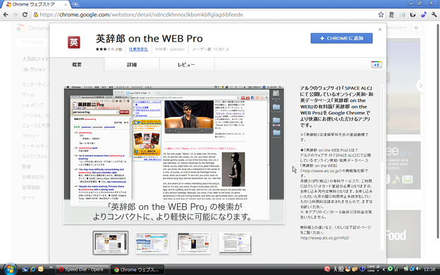 Chrome Web Store:英辞郎 on the WEB Pro(概要)