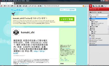 Twitter:komaki_shiスクリーンショット