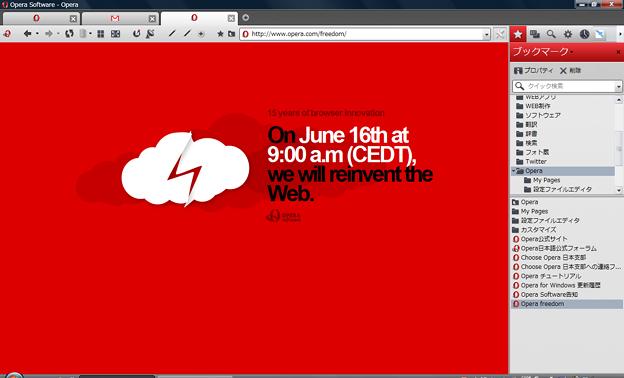 Opera15周年記念ティザー広告サイトのスクリーンショット