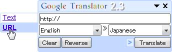 Operaウィジェット:Google Translator