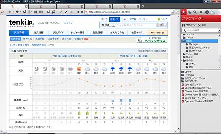 tenki.jp:小牧市のピンポイント天気