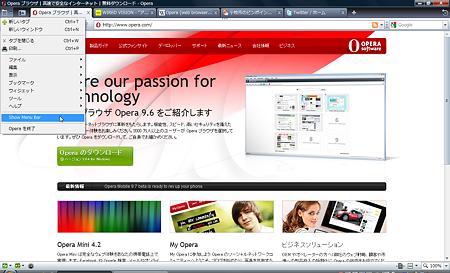 Opera10:メニューバー非表示_2