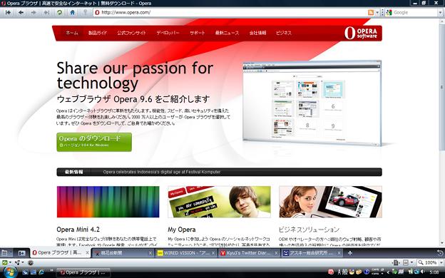 写真: Opera10:タブバー(下)