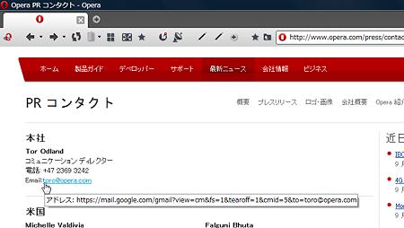 Opera PR コンタクトページ:Mailto Gmail