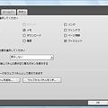 写真: Operaダイアログ:外観の設定のパネル