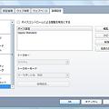 写真: Operaダイアログ:設定ダイアログの詳細設定のボイス