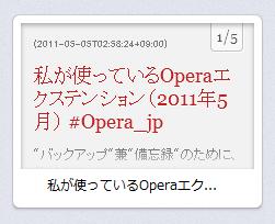 Operaスピードダイヤル・エクステンション:Live news feed