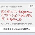 写真: Operaスピードダイヤル・エクステンション:Live news feed