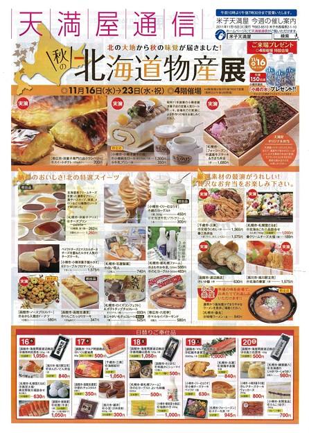 2011.11.16天満屋通信01