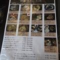 Photos: キャリー・リー皆生店menu (04)