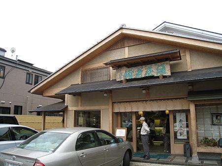 緑屋老舗 店舗