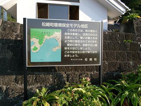 「松崎町環境保全モデル地区」の案内板