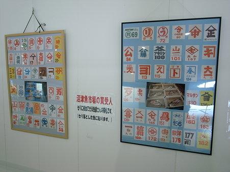 「沼津港水産複合施設INO(イーノ)」に貼られてた買受人の荷札