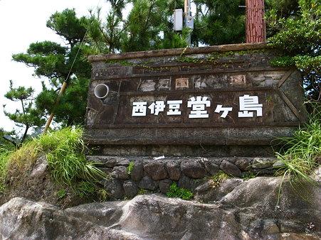 堂ヶ島天窓洞公園の入口看板