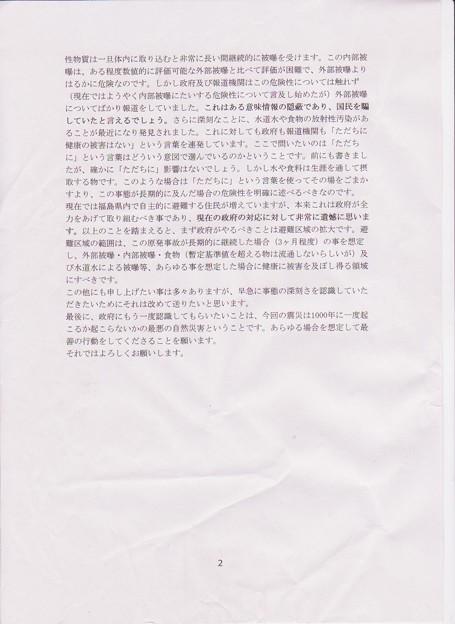 写真: 三男の行政宛のレポート2