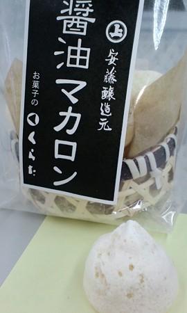 籠盛醤油マカロン