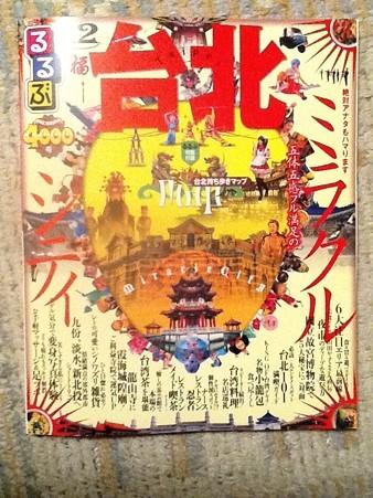 台湾へ行こう!