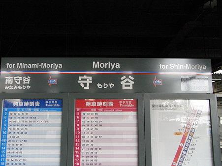 守谷駅名標