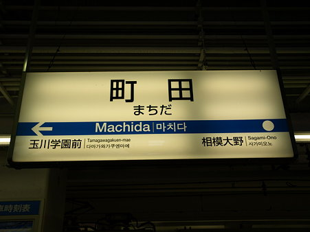 小田急町田駅名標