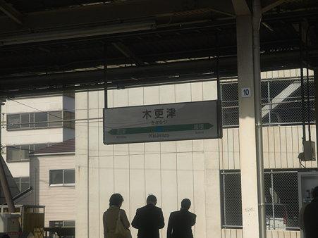 新宿さざなみ号の車窓(木更津駅)