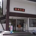 Photos: 女夫渕温泉001