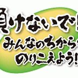 よっちゃん岩手(yocchann_iwate)