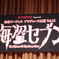 Photos: 来年3月に上演予定の地球ゴ...
