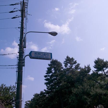 2009-06-06の空