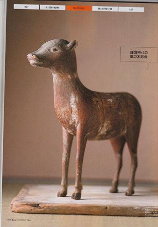 木彫 神鹿