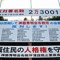 神慈秀明会反対運動大型掲示板完成!5