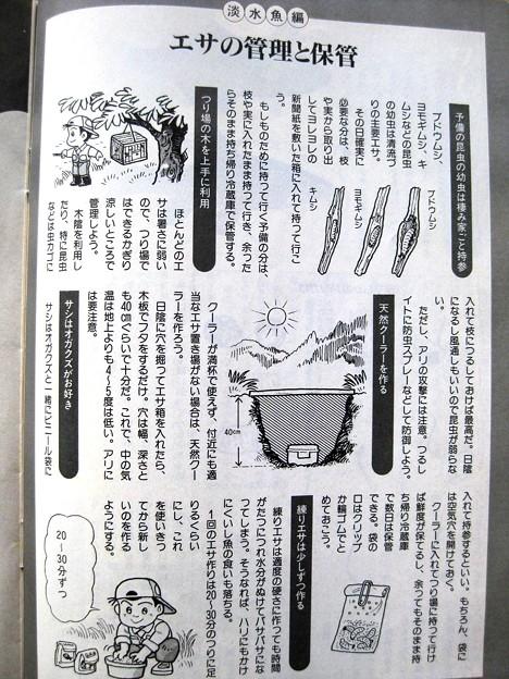 Photos: 餌の管理と保管(淡水魚編)